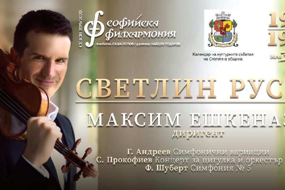 Концерт Светлин Русев