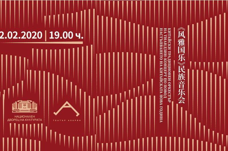 Концерт в Театър Азарян