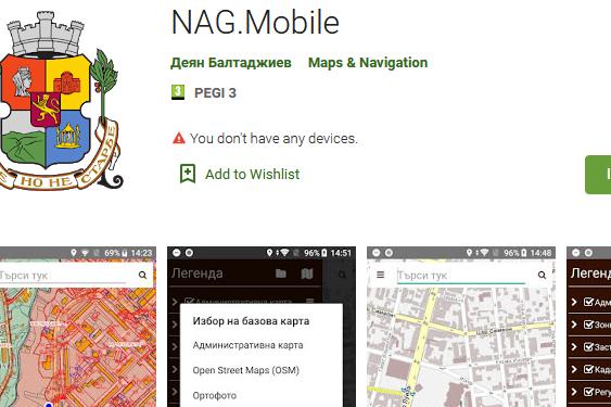 Ново мобилно приложение за НАГ