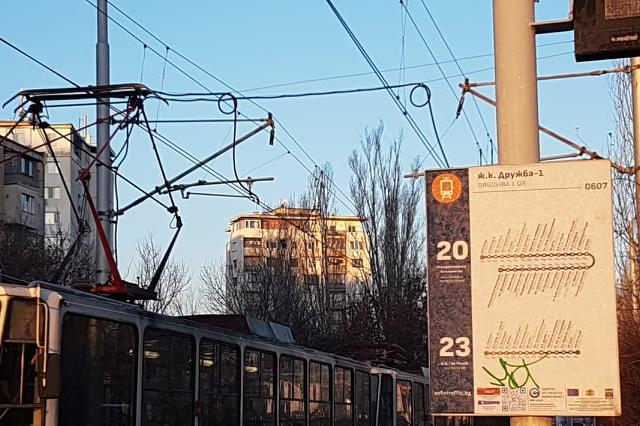 Табло на спирката в Дружба 1 на трамваи 20 и 23