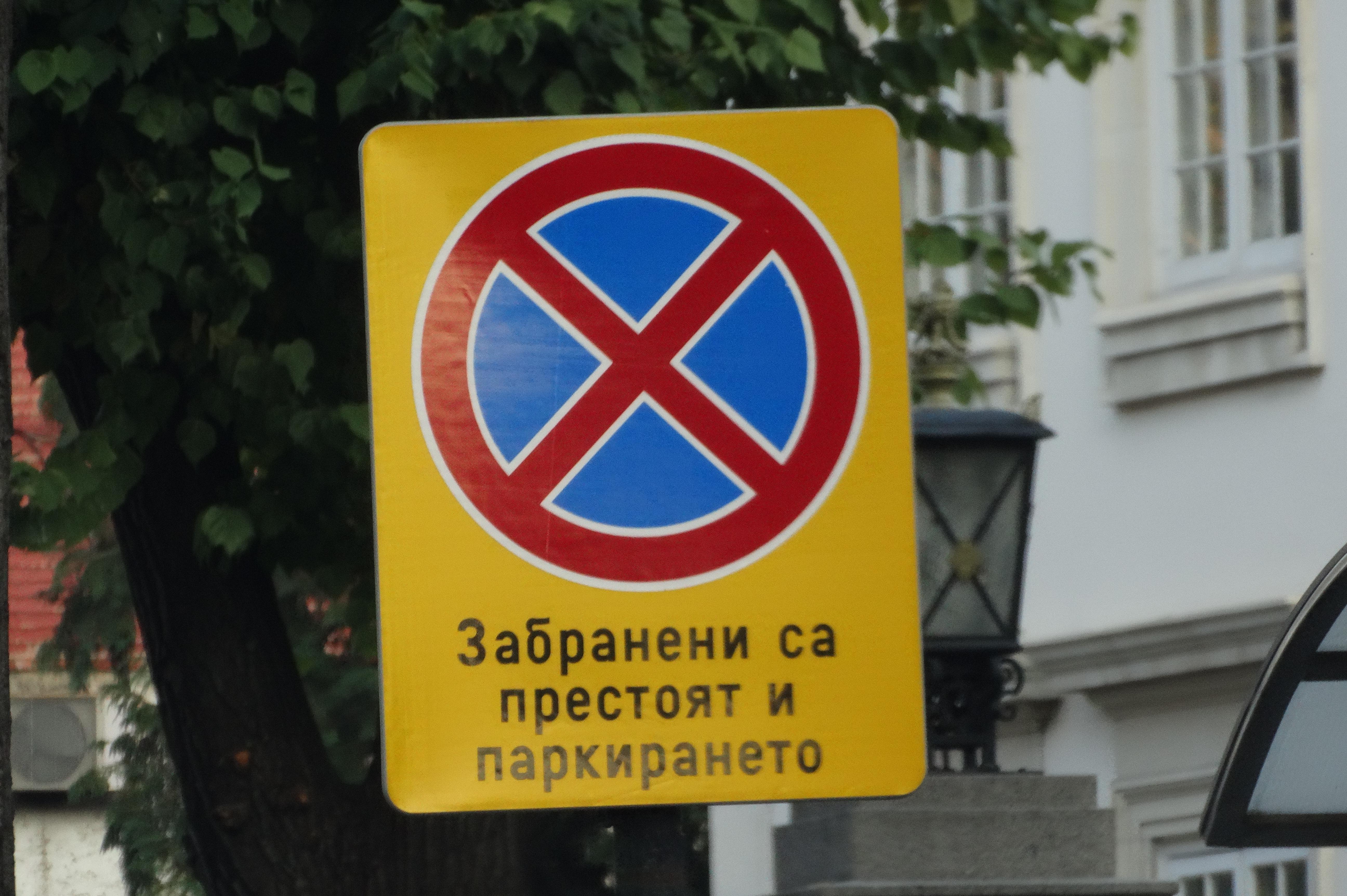 забранено паркирането