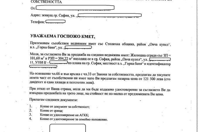 Район Овча купел купува имот в Горна баня