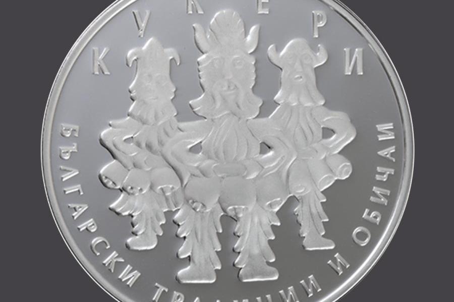 Възпоменателна сребърна монета от 10 лв.