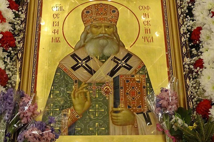 Св. Серафим Софийски