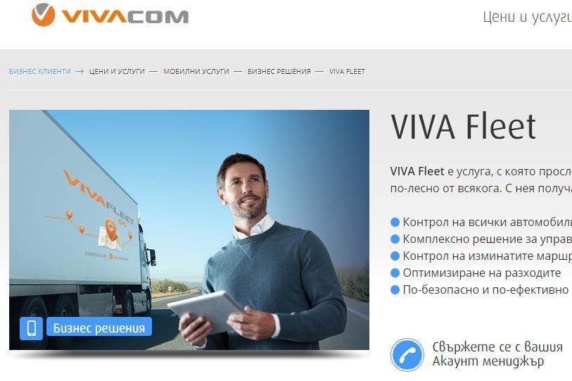 Платформа на Виваком за управление на автопарка