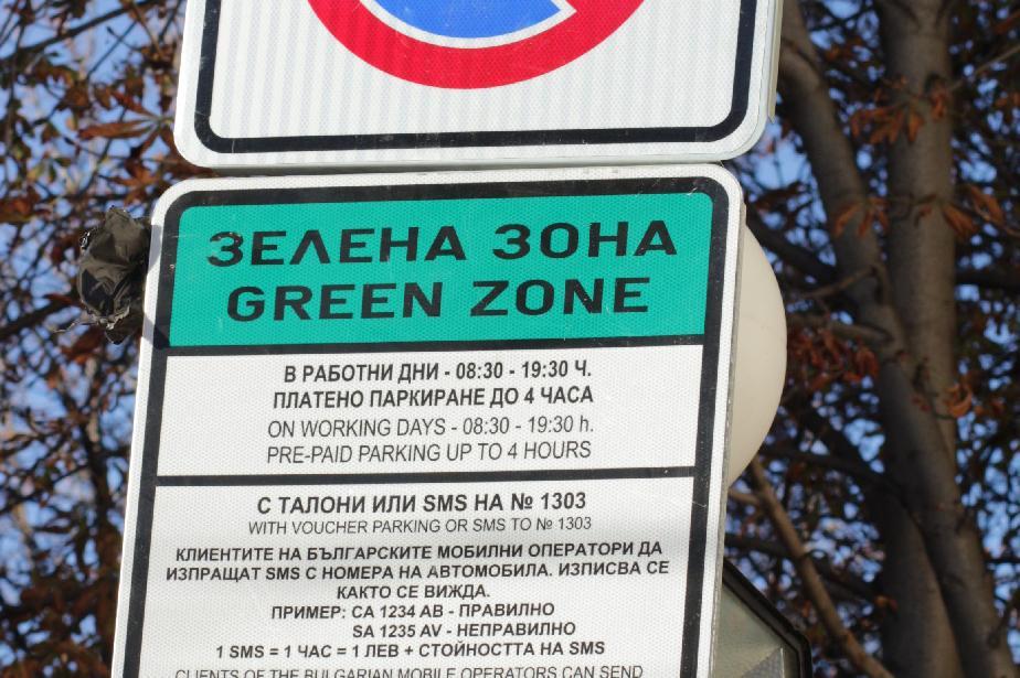 Зелена зона в Слатина