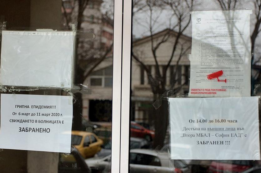 Удължават грипната ваканция в София