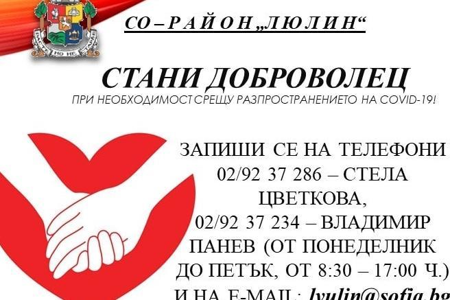 """В """"Люлин"""" набират доброволци срещу коронавируса"""