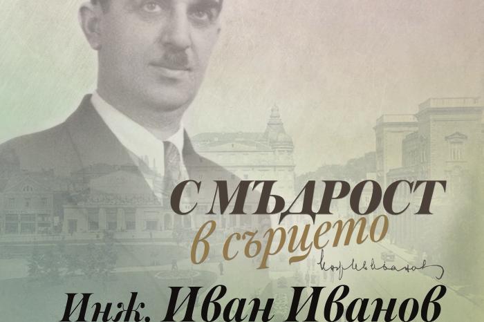 Изложба разказва онлайн за един от най-успешните кметове на София