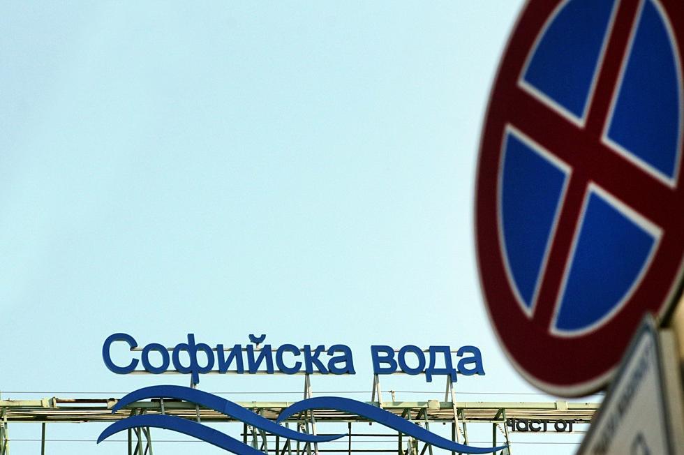 Софийска вода открива офис в Бизнес парк София