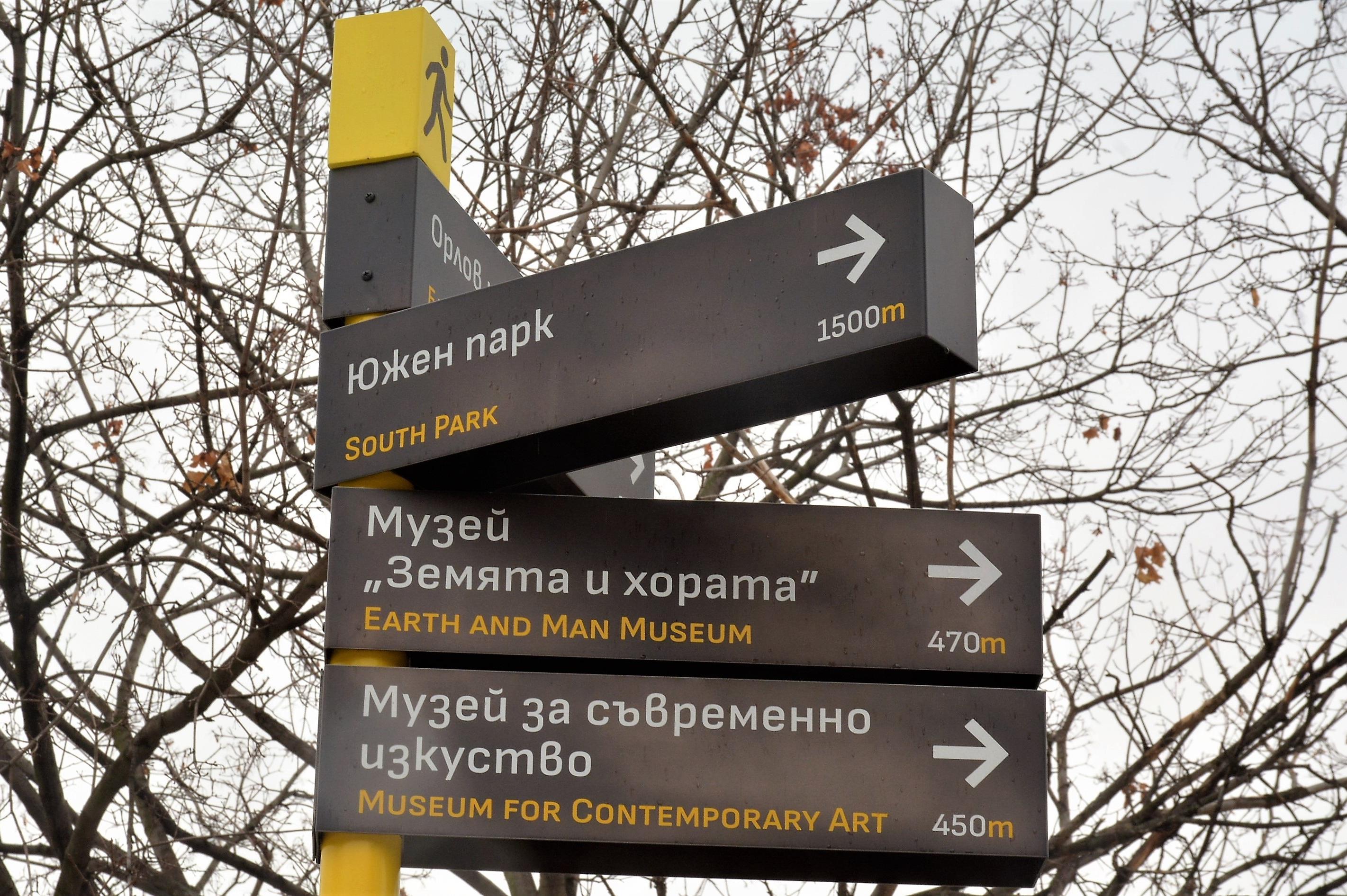 Четири акта в София за нарушители на забраната за излизане