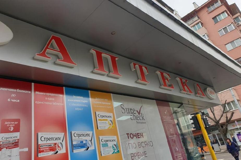 Проверяващи установиха четири нарушения на аптеки в Елин Пелин