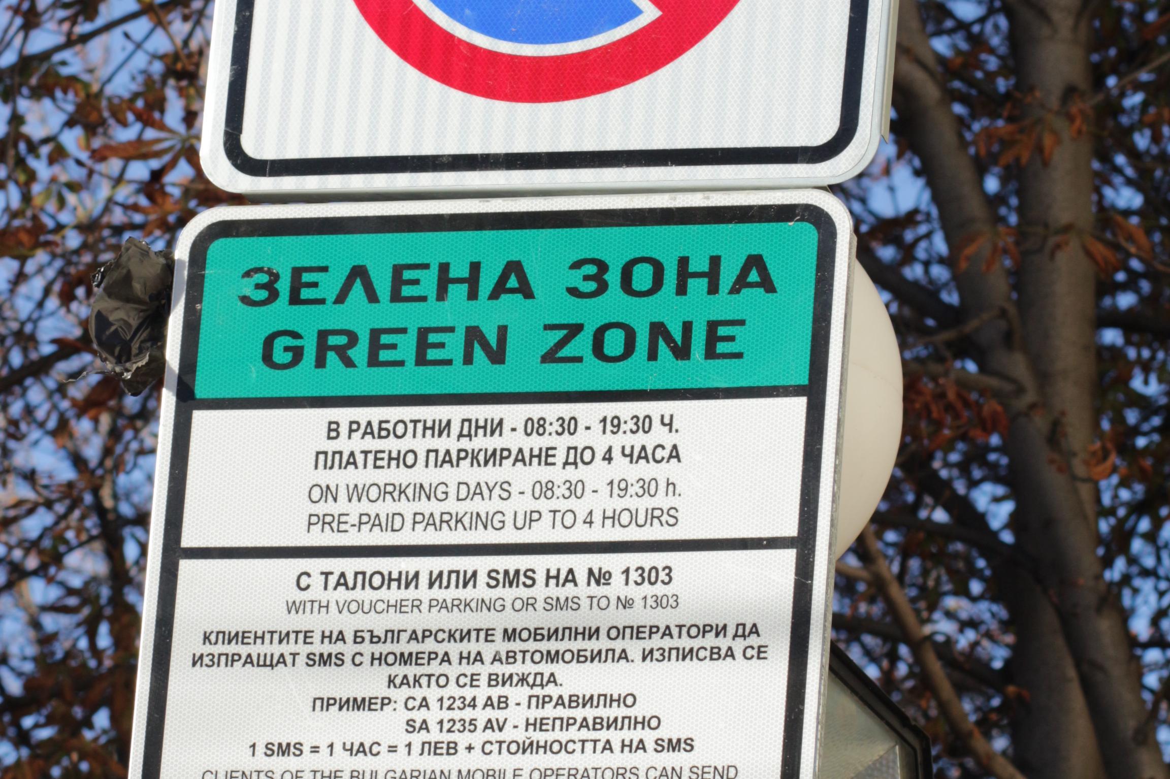 """В """"Иван Вазов"""" забавят въвеждането на """"зелената зона"""" заради пандемията"""