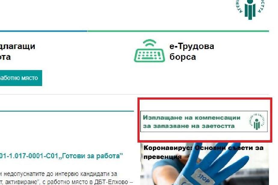 Работодателите да подават онлайн документи за 60/40 в Бюро по труда на адре
