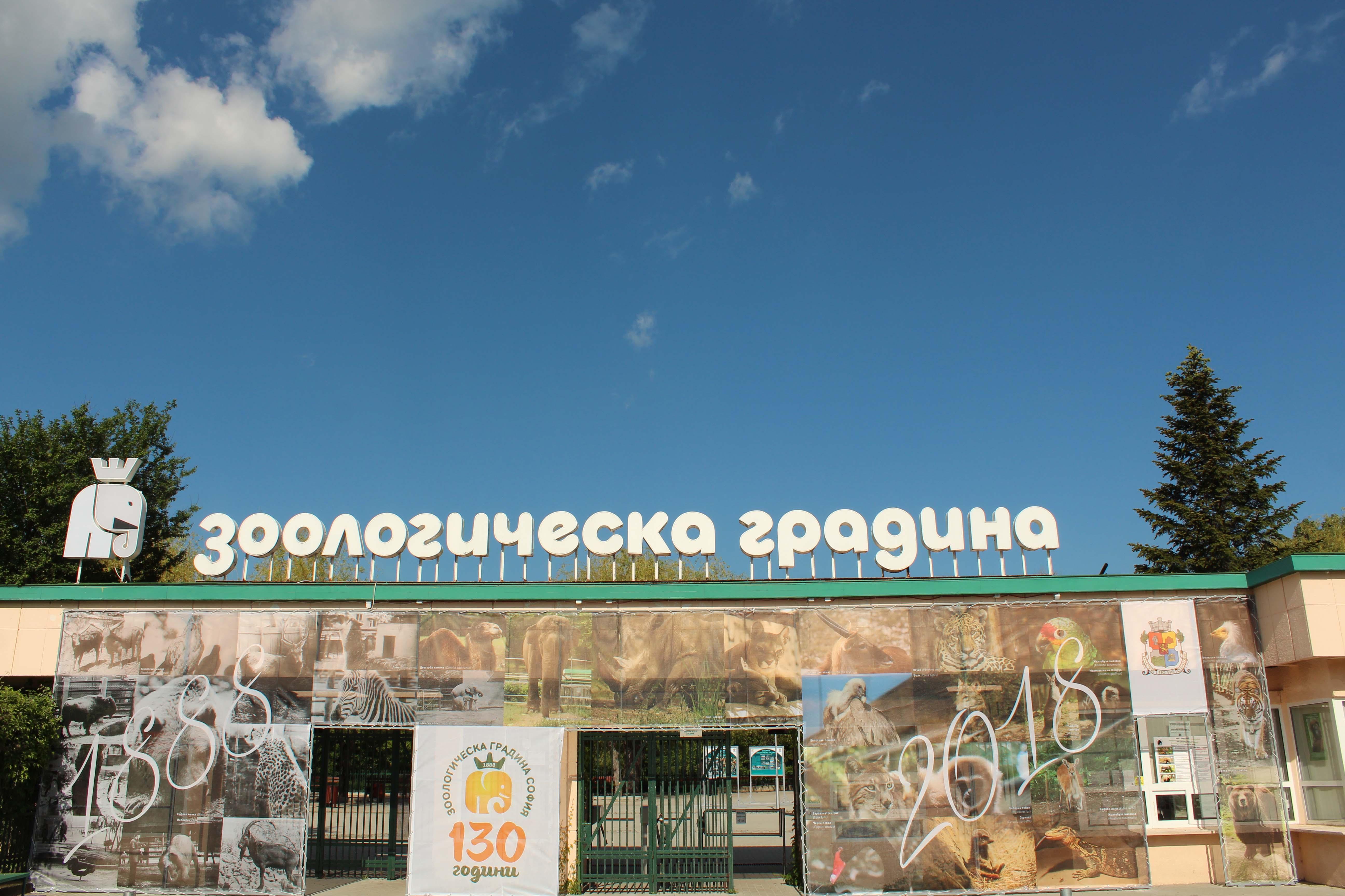 Зоологическа градина София