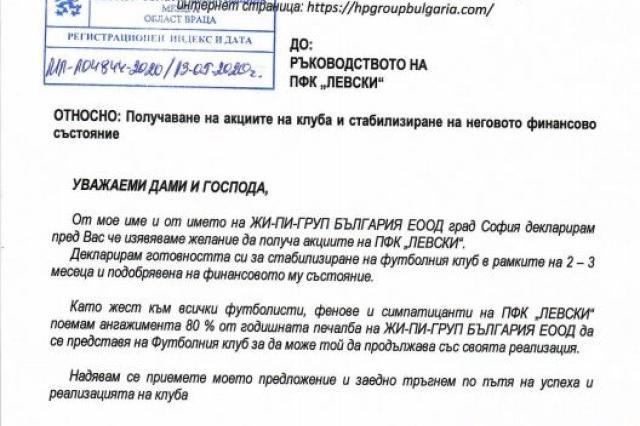 """20-годишен предприемач иска да вземе акциите на """"Левски"""""""