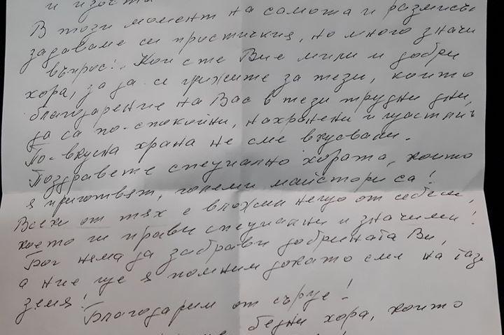 "Доброволци доставиха храна на 72 в район ""Триадица"""