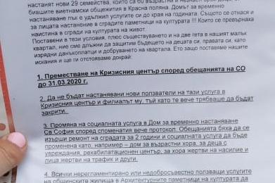 """Втори ден протест в """"Захарна фабрика"""""""