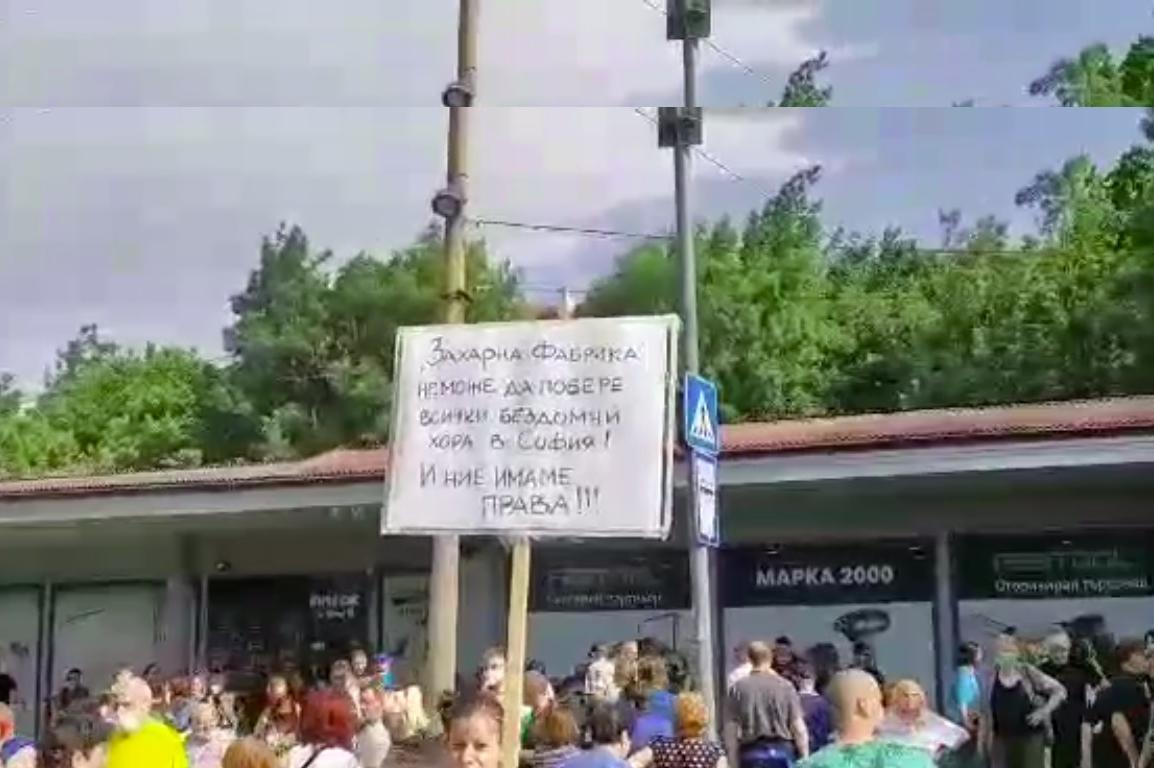 "Протест на живеещи в Захарна фабрика затвори ул. ""Кукуш"""
