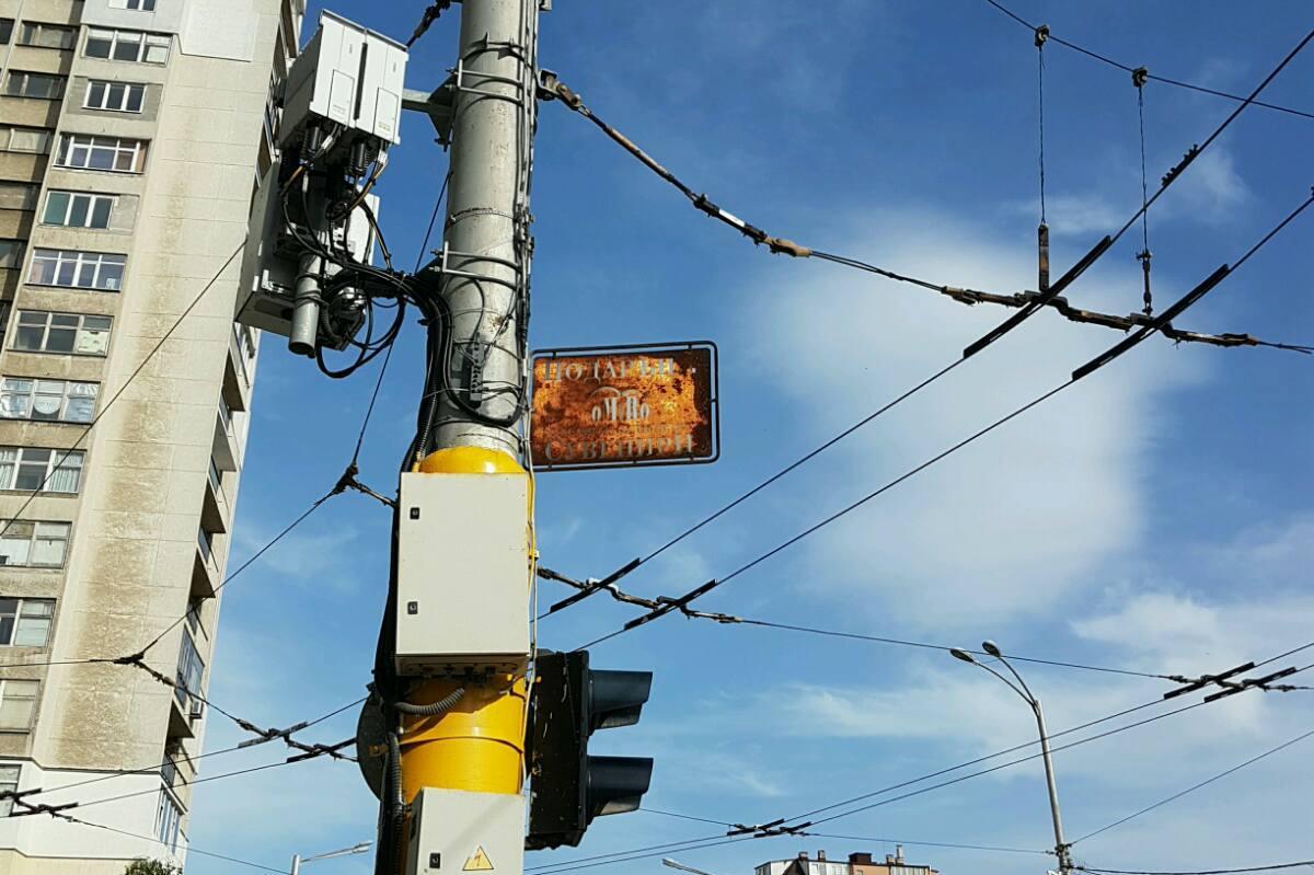 Махнати са 10 стари и опасни рекламни табели в София
