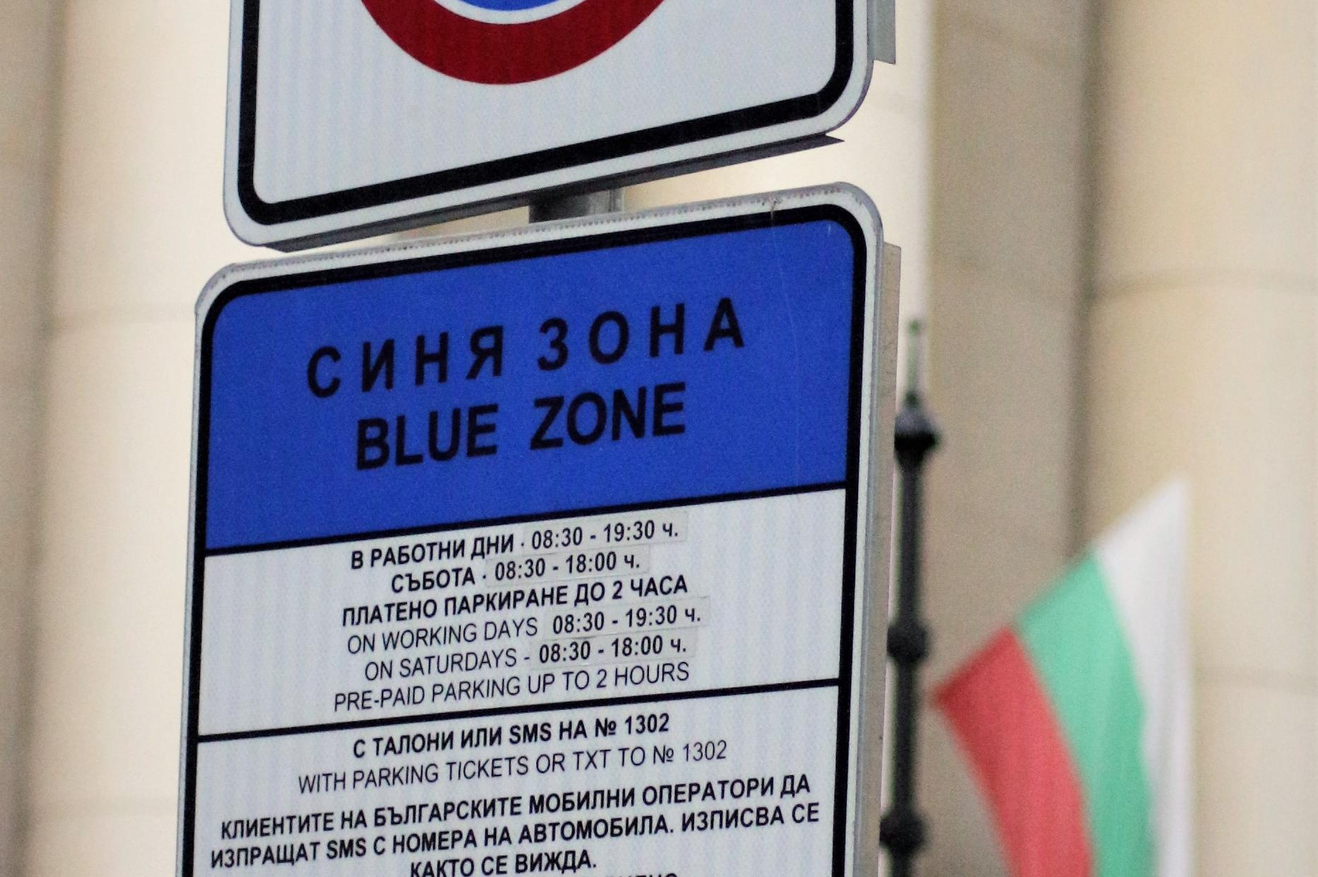 Платените зони за паркиране в София се възстановяват от 7 май
