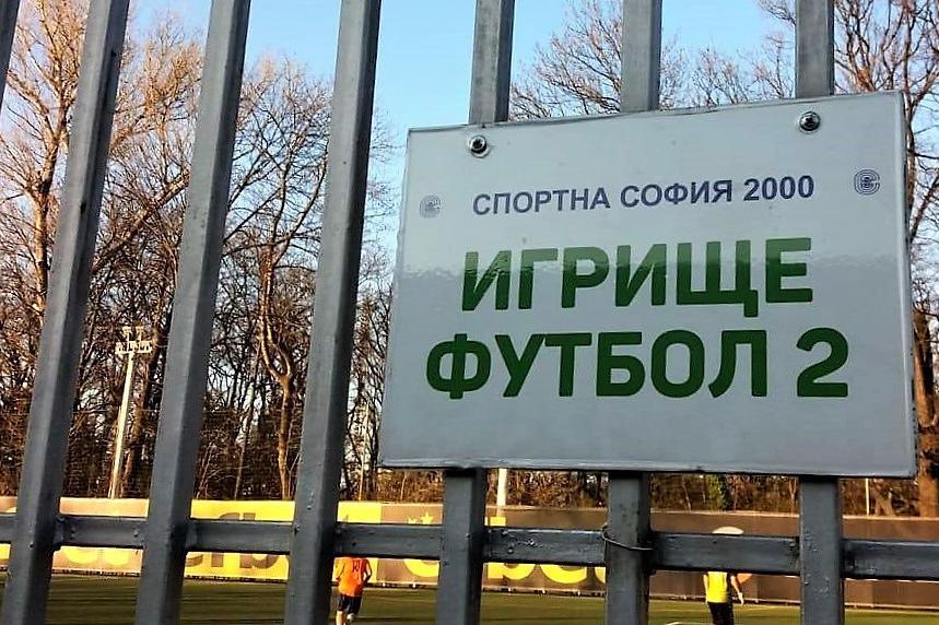 """""""Спортна София"""" отвори базата в парк """"Възраждане"""" и Борисовата градина"""