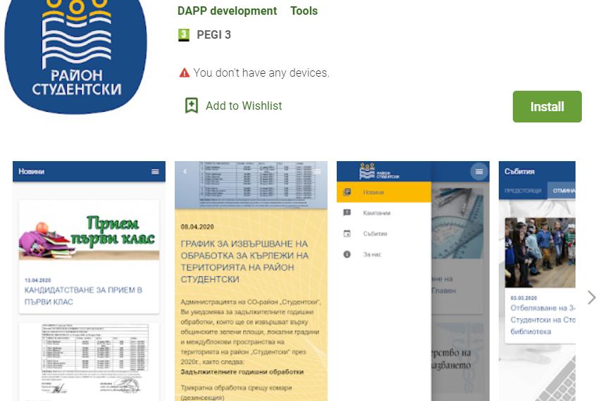 """Район """"Студентски"""" пусна мобилно приложение за новини, кампании и анкети"""