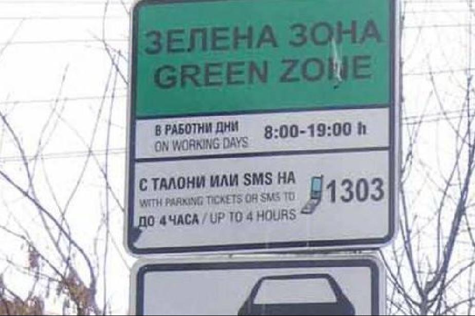 Безплатни и синя и зелена зона в София