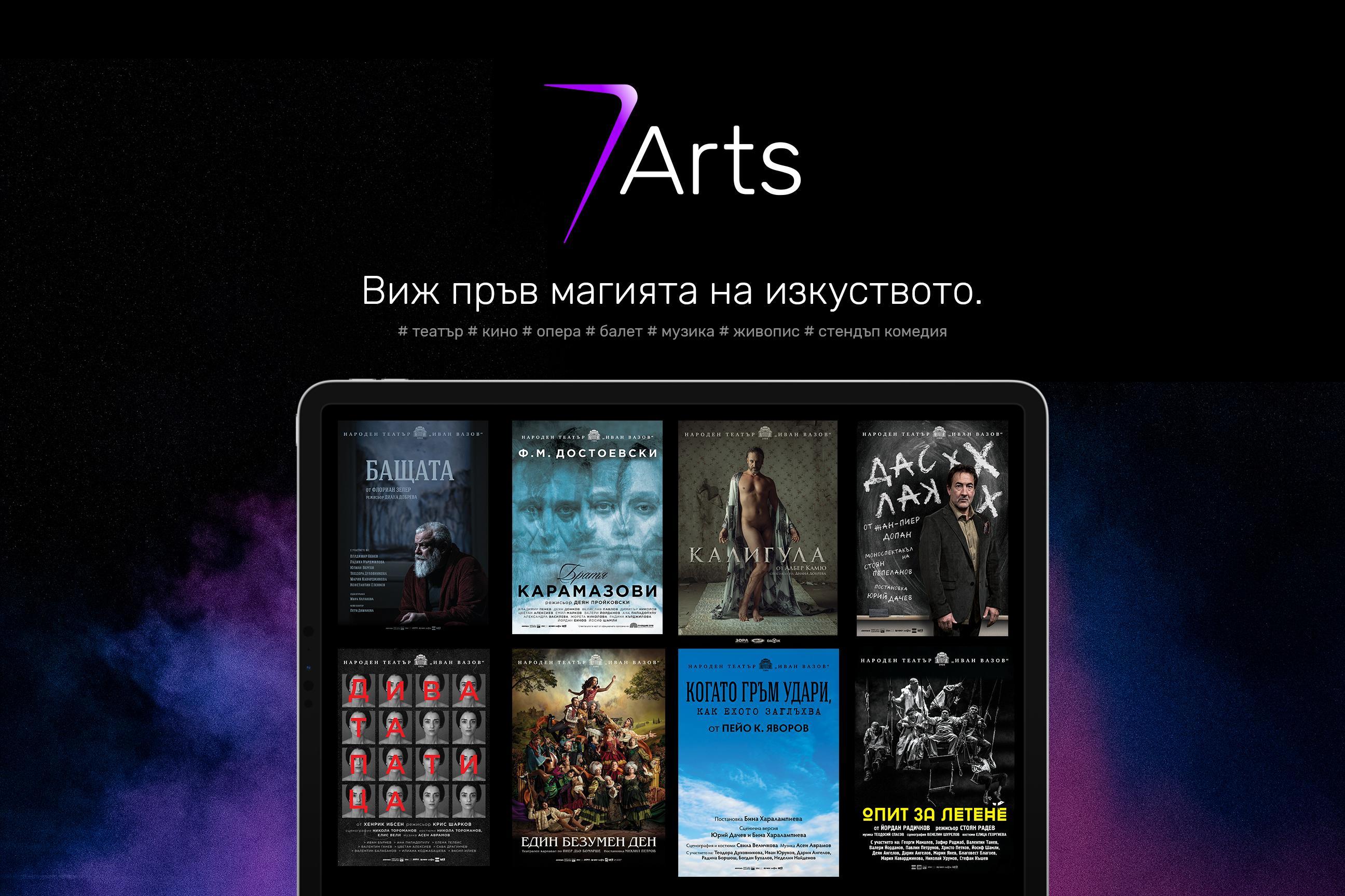 Онлайн платформа за изкуство