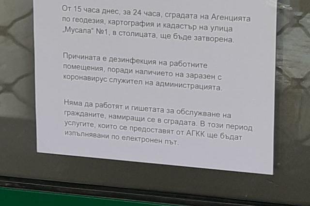Агенция по кадастър