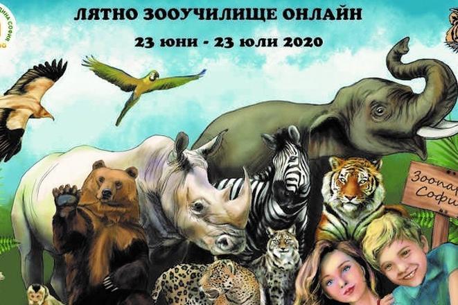 лятно зооучилище