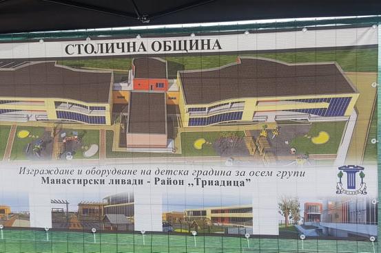 Започна изграждането на детска градина с 8 групи и басейн в Манастирски лив