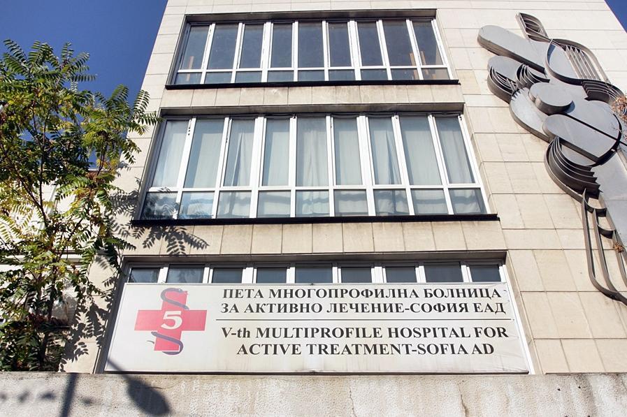 Безплатни профилактични прегледи в Пета градска в  София