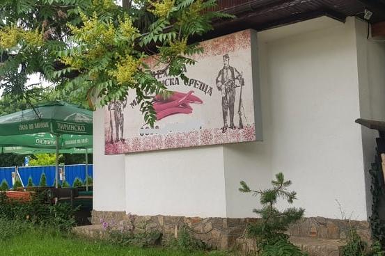 """Софийски имоти си върна терена на """"Македонска среща"""" в парк """"Възраждане"""""""