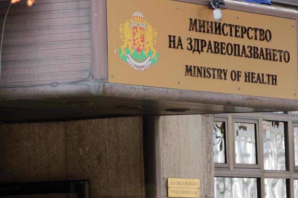 Здравно министерство