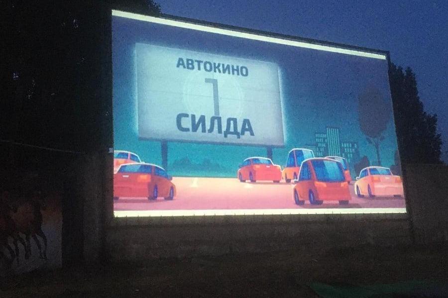 Автокино СилДа в столицата излъчва първа прожекция на 26 юни