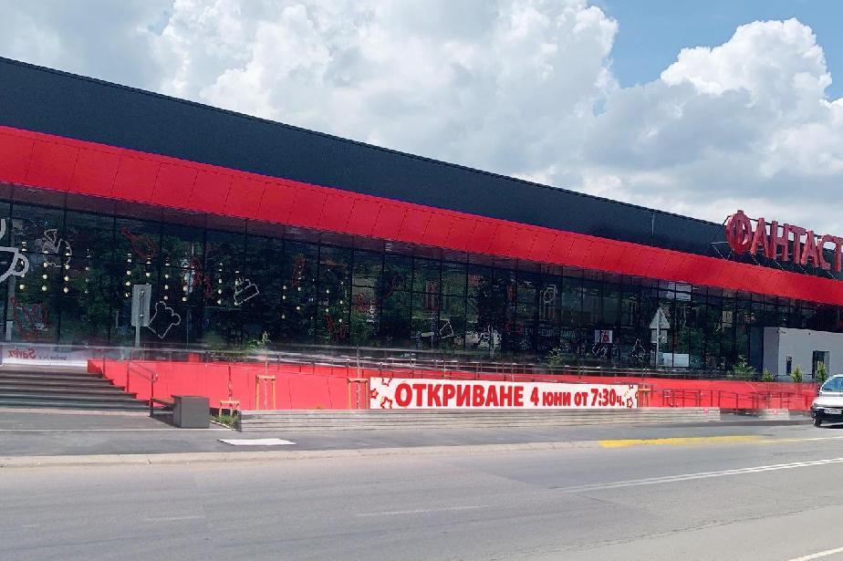 """""""Фантастико"""" открива модерен и многфункционален супермаркет"""" в Банкя"""