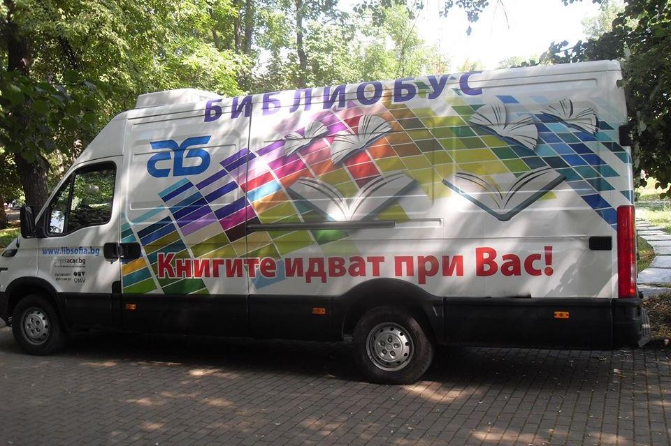 """Зелени библиотеки"" гостуват в Банкя"