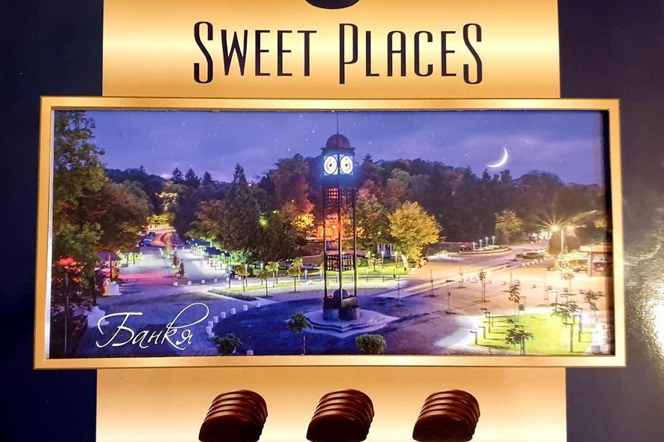 "Кутия шоколадова ""Банкя"" подслажда живота"