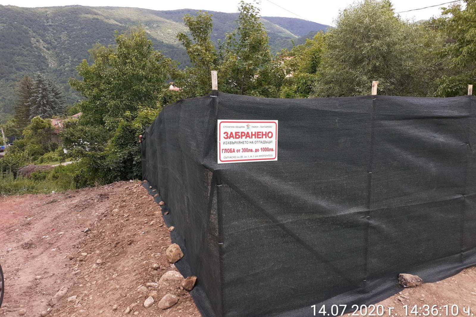 Столичен инспекторат постави заграждения за боклука в Кокляне