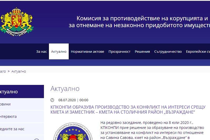 КПКОНПИ подхвана кмета на столичния район Възраждане