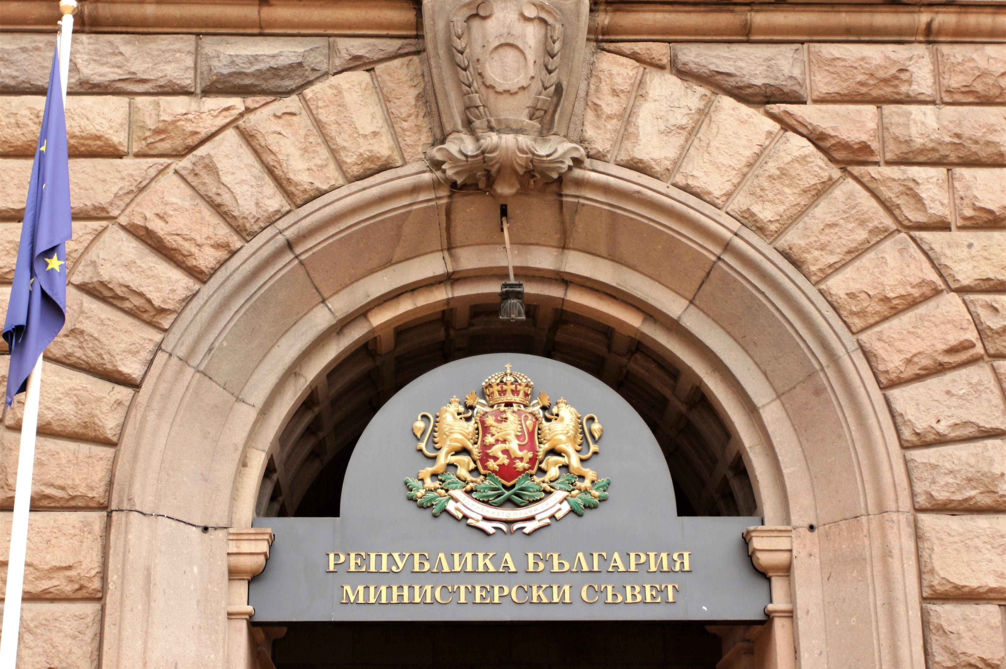 Министески съвет