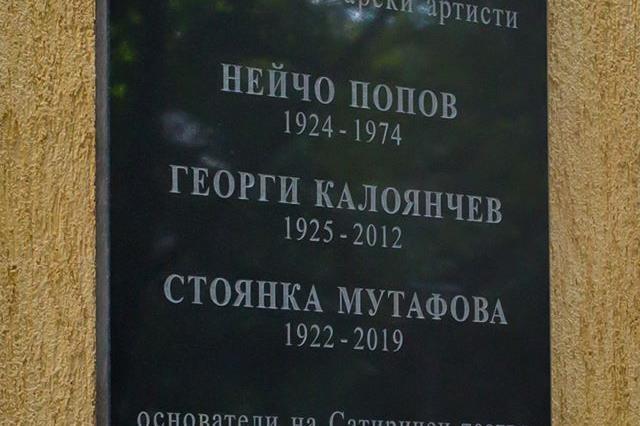 Звезди и общественици откриха паметната плоча за Мутафова, Нейчо Попов и Ка