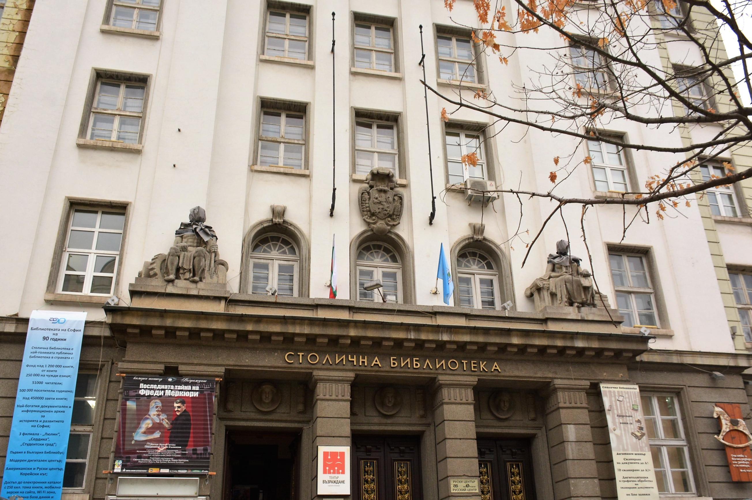 Столична библиотека представя 50 редки книги от библиотеката на Кирил Христ