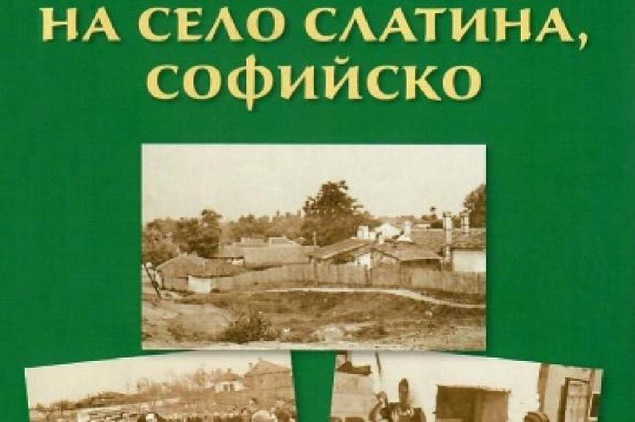 """Читалище """"Светлина 1921"""" събира спомени и снимки за историята на Слатина"""