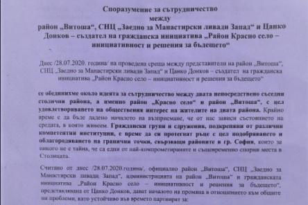 Две граждански организации подписаха споразумение с район Витоша