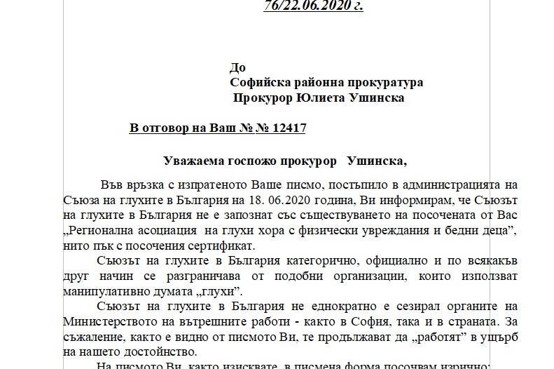 """Нова измама: """"Глухи"""" мамят столичани и събират пари в центъра на София"""