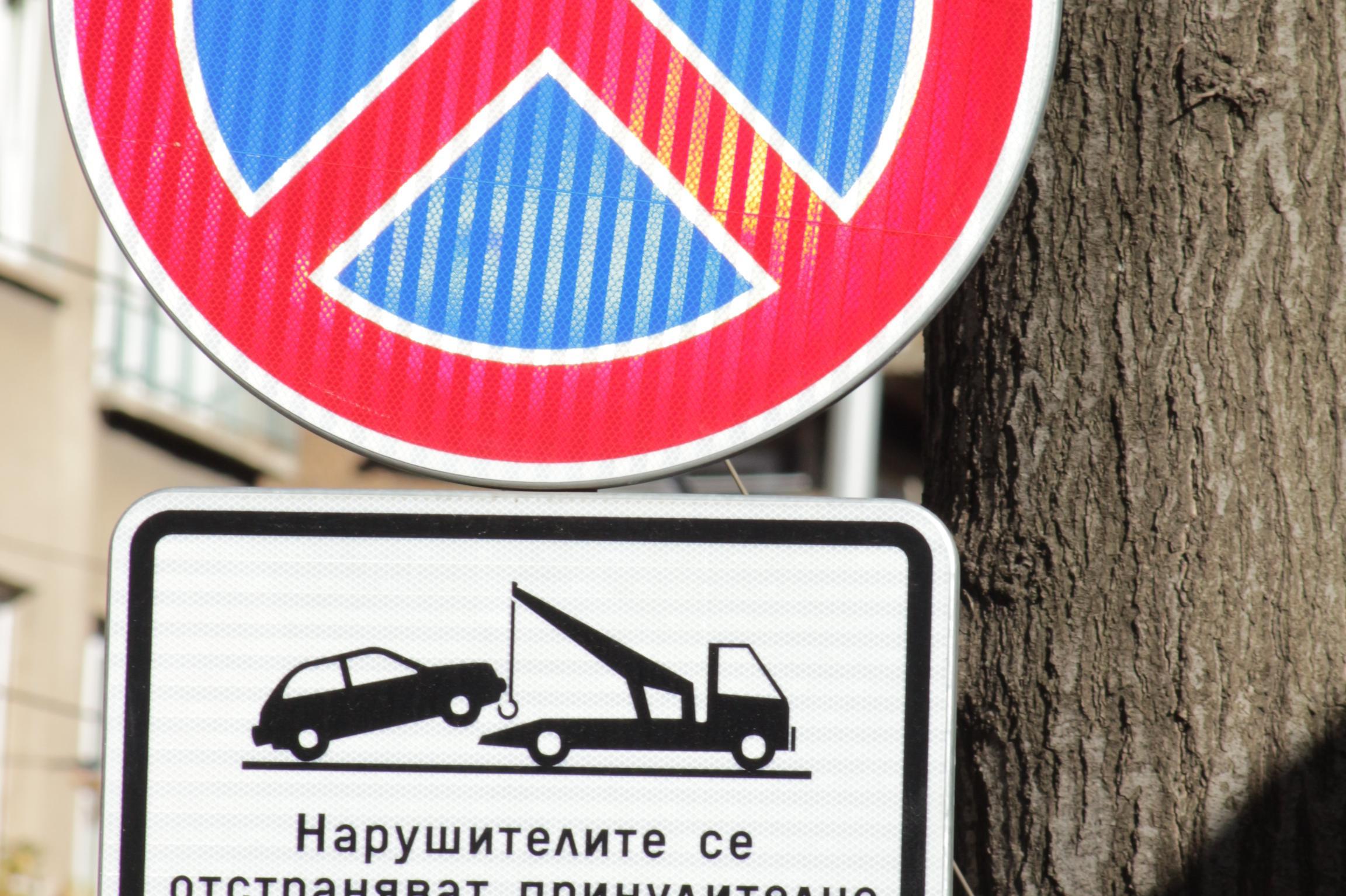 Знак забранено паркирането