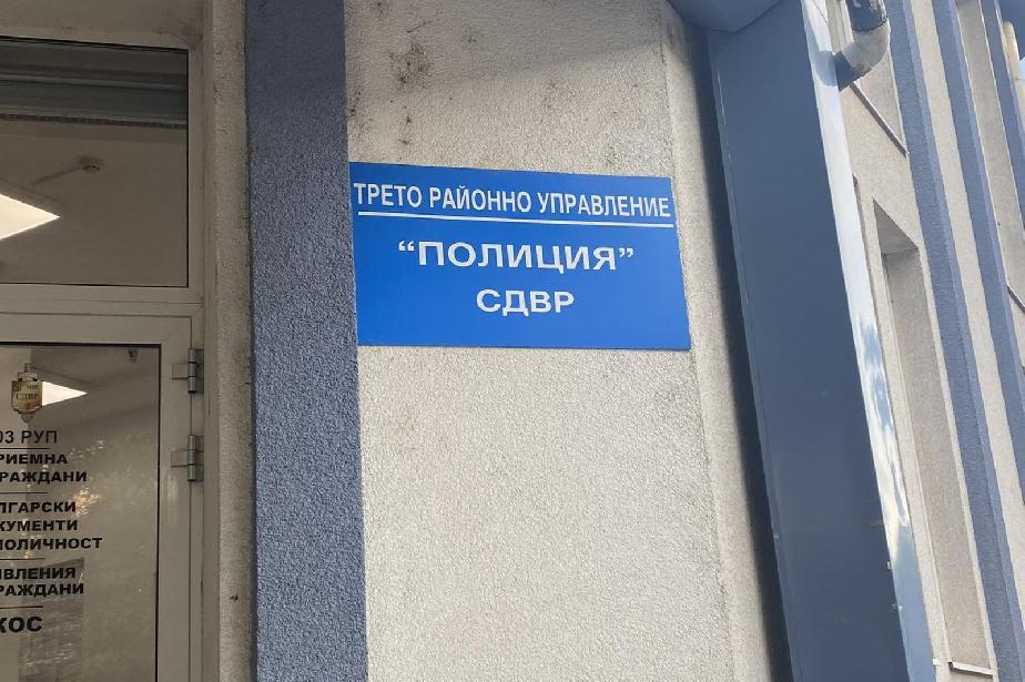 Полицаи от Трето РУ разбиха канал за фалшиви лични документи