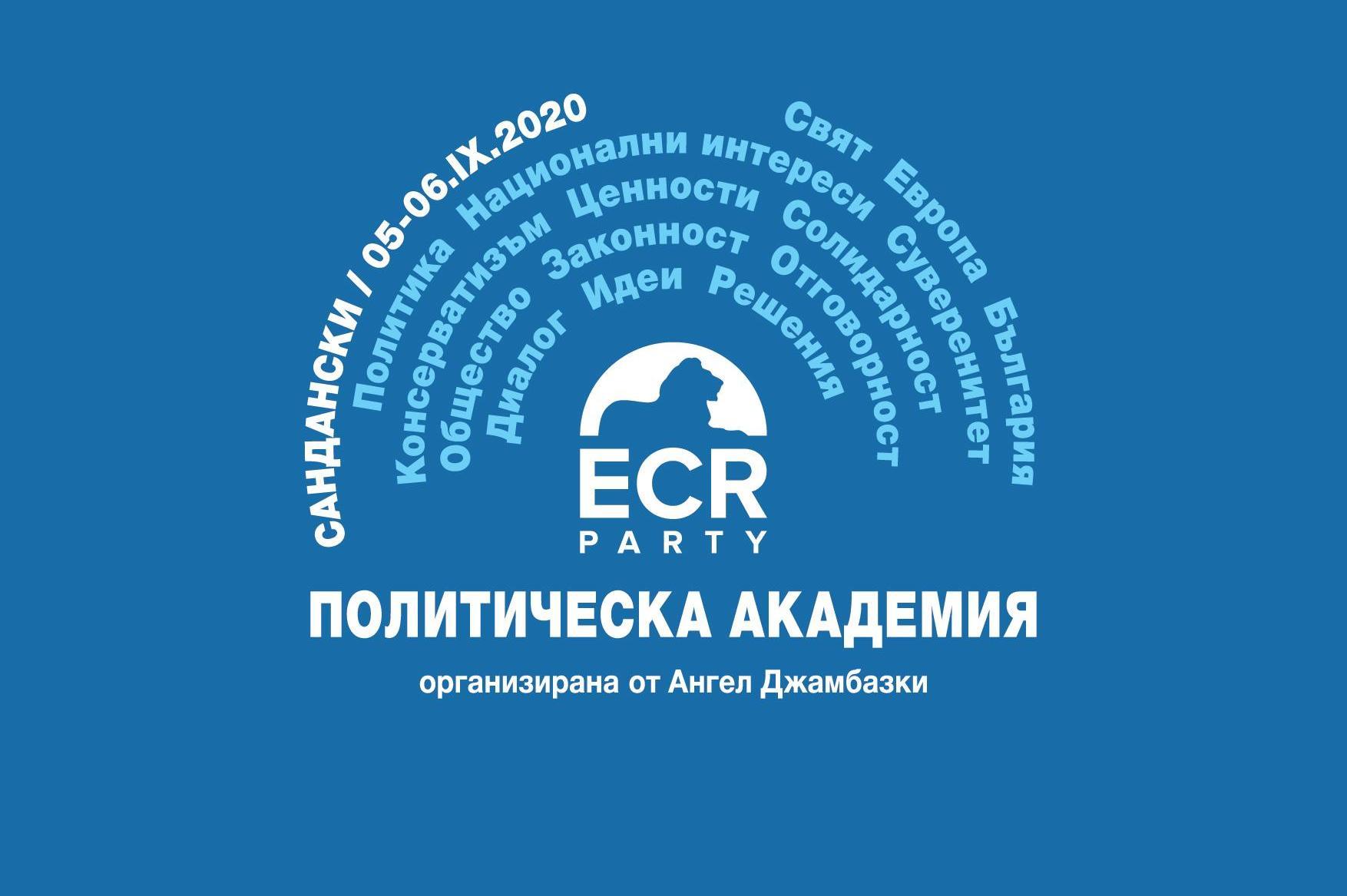Евродепутати се включват в Политическа академия за млади лидери в България